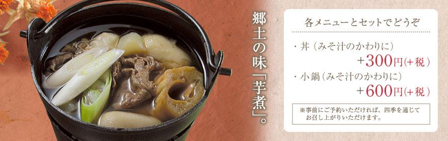 お食事(団体)